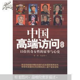 中国高端访问14:15位传奇女性的家事与心史