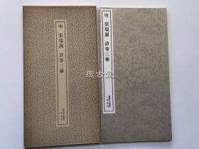 二玄社 书迹名品丛刊 明 张瑞图 诗卷三种
