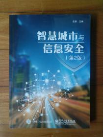 智慧城市与信息安全(第2版)