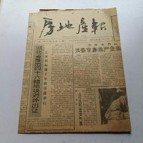 房地产报 【1992年10月31日】