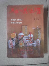 神州美酒谱(1988年1版1印 )