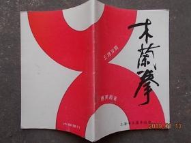 木兰拳 五路拳谱
