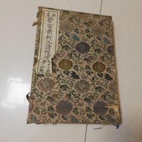 1952年北京荣宝斋新记诗笺谱 木版水印