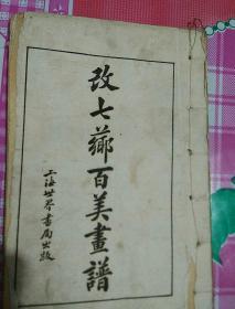 改七芗百美画谱(单册上)