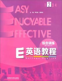 E英语教程2(综合训练)