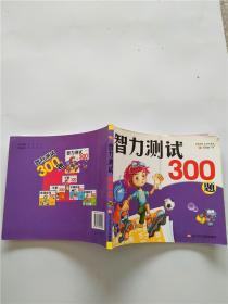 智力测试300题