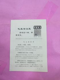 外语学习日语1974年第4号