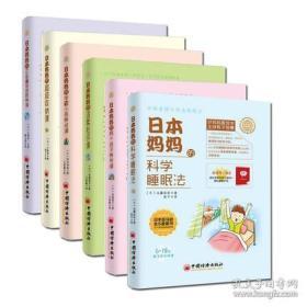 全新正版 好妈妈跟我学.全球教子智慧丛书之日本妈妈系列(全六册)