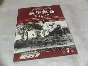 装甲集鉴VOL.7