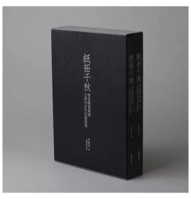 纸拓千秋——国家图书馆藏古器物全形拓题跋集