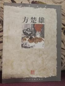 【著名画家方楚雄签名钤印本】《走进画家——方楚雄》16开精美画册
