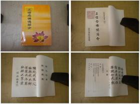 《正信念佛偈简介》,32开集体著,法藏山2010出版,6255号,图书
