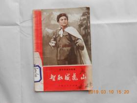 32054《革命样板戏故事 ——智取威虎山》馆藏