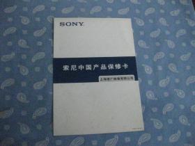 SONY 索尼中国产品保修卡