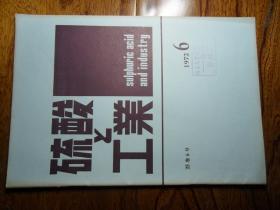 硫酸工业(日文版)【1972.06 25卷6号】