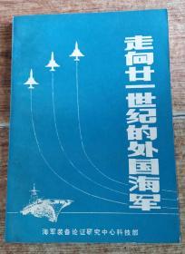 走向二十一世纪的外国海军