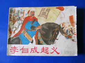 李自成起义 连环画小人书 64开古典题材 1977年语录本