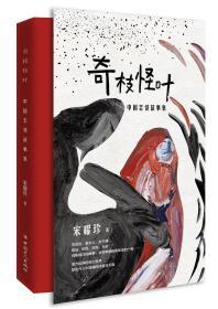 奇枝怪叶:中国志怪故事集