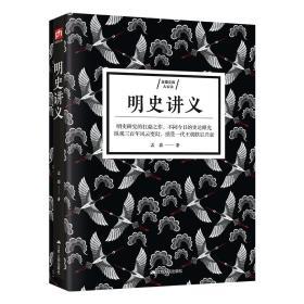 民国时期的北大历史教材:明史讲义