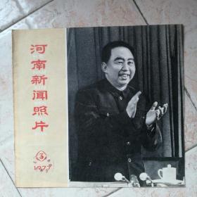 河南新闻照片   1977年第3期