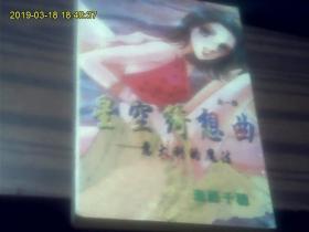 漫画【星空绮想曲,全一册】