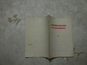 毛主席视察各地无产阶级文化大革命的最新指示