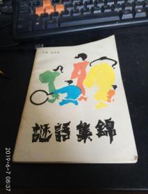 谜语集锦  第二集1982-11