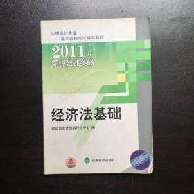 2011年初级会计资格:经济法基础