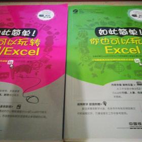 如此简单你也可以玩转Excel(带2张光盘)2本