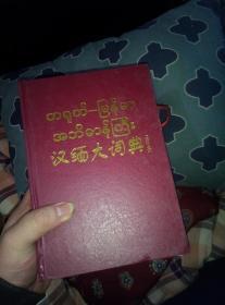 汉缅大词典  修订增补版!2300页。不是 缅汉词典 缅甸语汉语词典,是汉语缅甸语大词典。