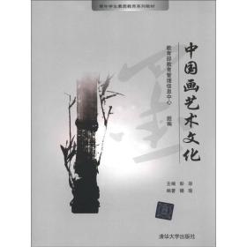 青年学生素质教育系列教材:中国画艺术文化