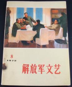 解放军文艺1973年第8期