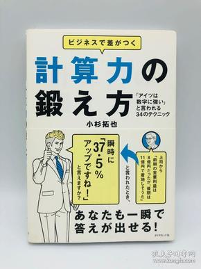 ビジネスで差がつく计算力の锻え方―――「アイツは数字に强い」と言われる34のテクニック - 日文原版