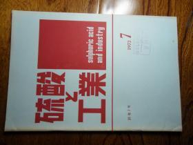 硫酸工业(日文版)【1972.07 25卷7号】