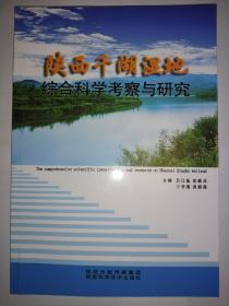 陕西千湖湿地综合科学考察与研究