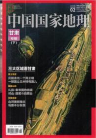 中国国家地理 2016年2月号 甘肃专辑( 下)