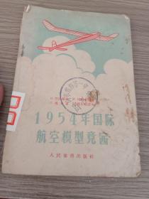 1954年国际航空模型竞赛