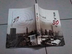 见证广州30年:纪念改革开放系列广播访谈