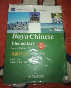 北大版长期进修汉语教材:博雅汉语·初级起步篇(2)(第2版)含光盘 正版全新