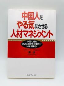 中国人をやる気にさせる人材マネジメント - 日文原版《人力资源管理激励中国人》