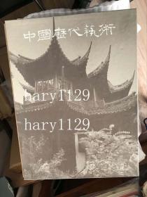中国历代艺术  建筑艺术编