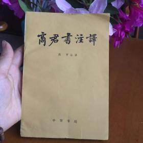 商君书注释 1974年一版一印中华书局 99品无字迹非馆藏