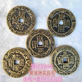 大清五帝钱币 铜钱 前五帝雕花古钱币套装 送礼品 铜钱古币