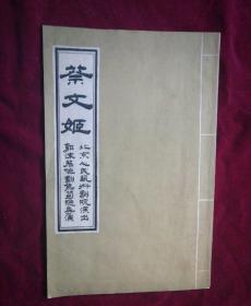 祭文姬(老戏单)