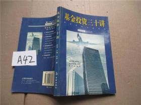 基金投资十三讲 孙涤、卢刚、蒋睿  著