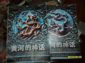 黄河的神话(上下)