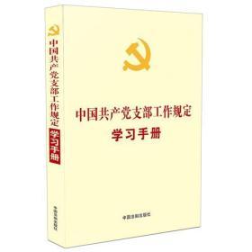 中国共产党支部工作规定学习手册