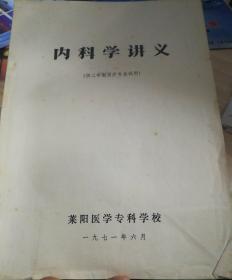 内科学讲义 文革时期的书