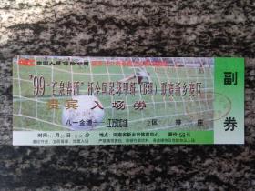 门券 全国足球甲级(B组)联赛新乡赛区入场券 八一金穗-江苏加佳(贵宾券)1999年
