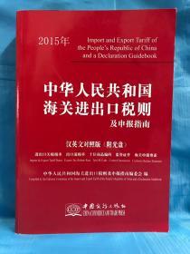 中华人民共和国海关进出口税则及申报指南